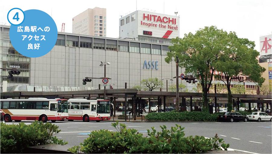 広島駅へのアクセス良好